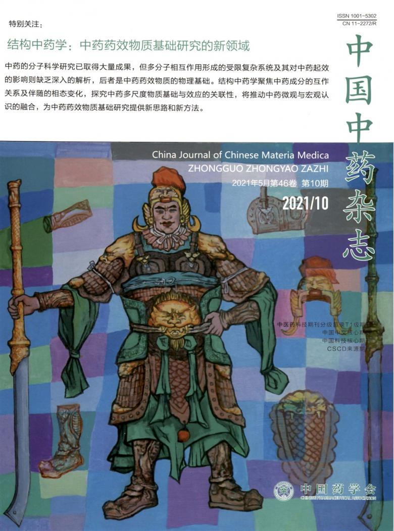 中国中药杂志