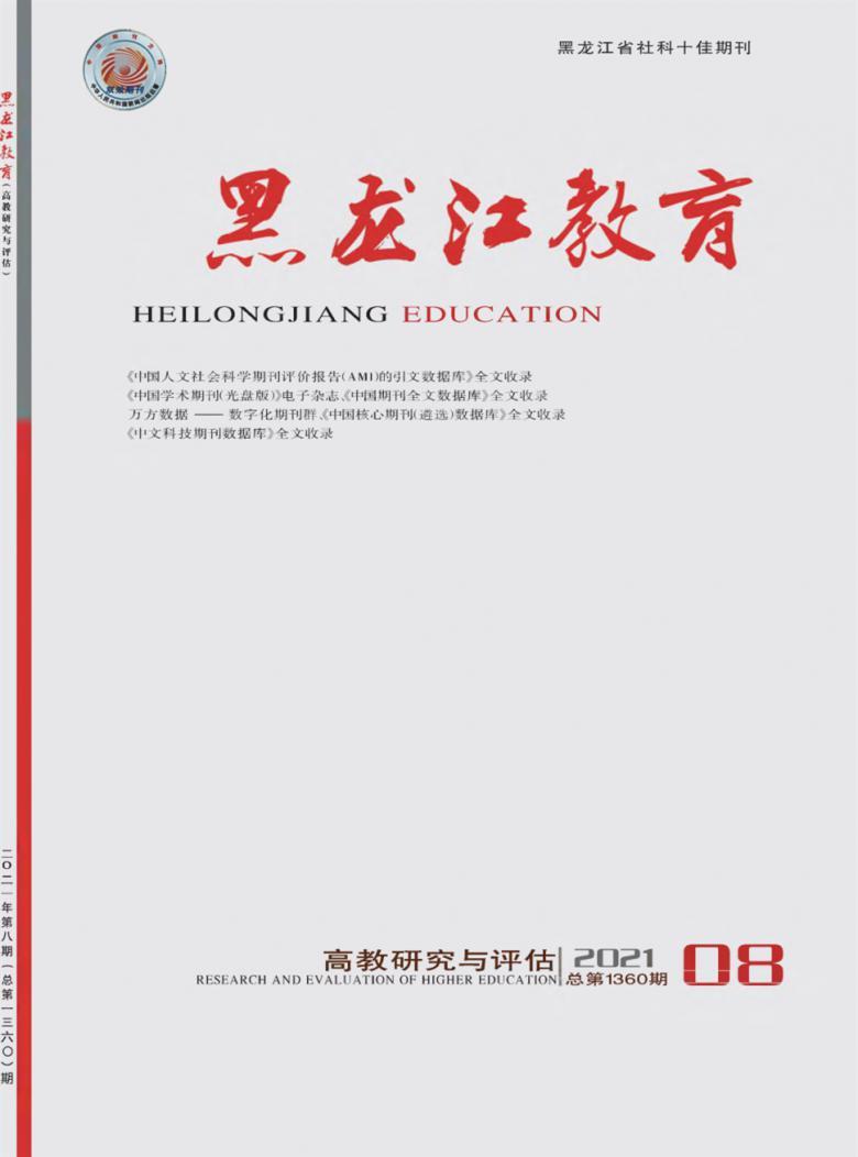 黑龙江教育杂志