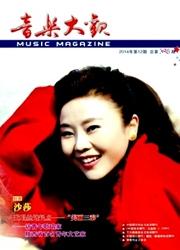 音乐大观杂志