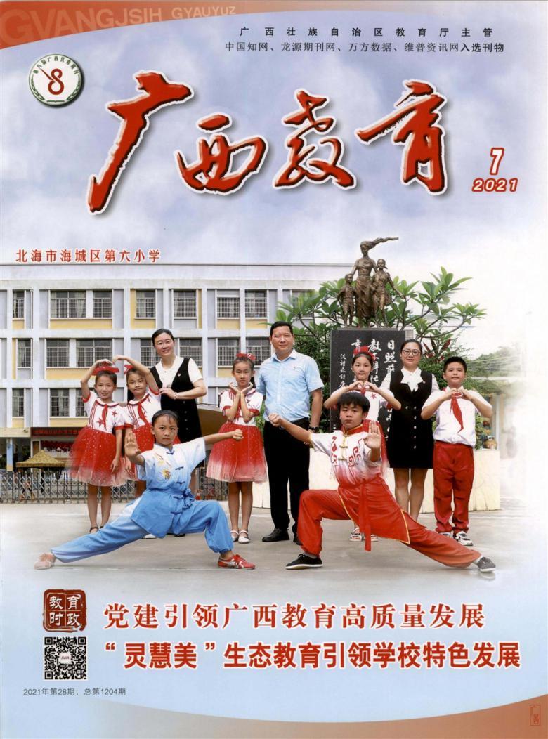 广西教育杂志