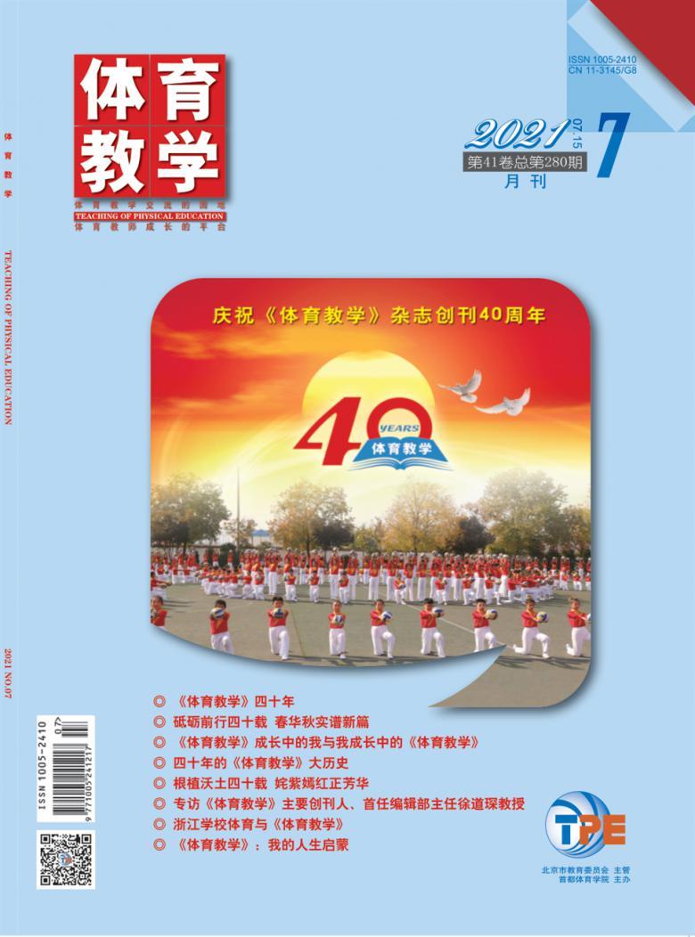 体育教学杂志