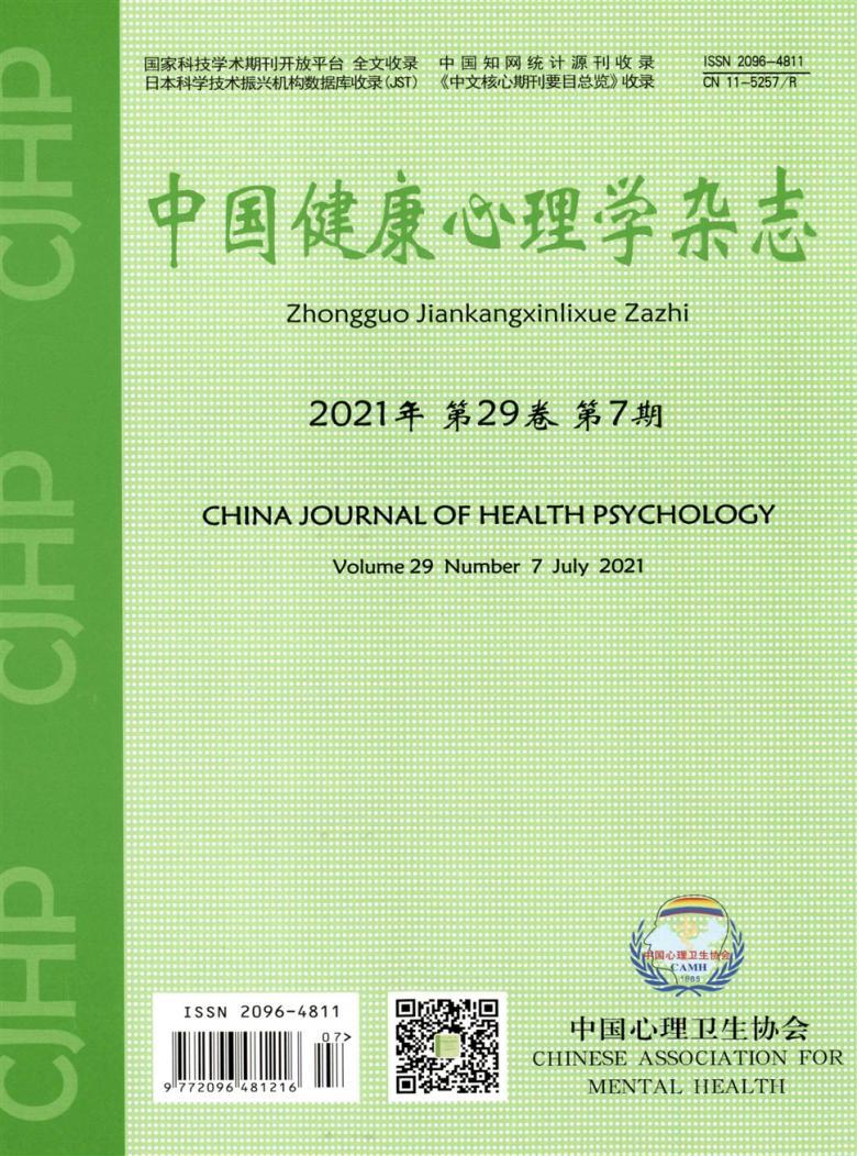 中国健康心理学杂志
