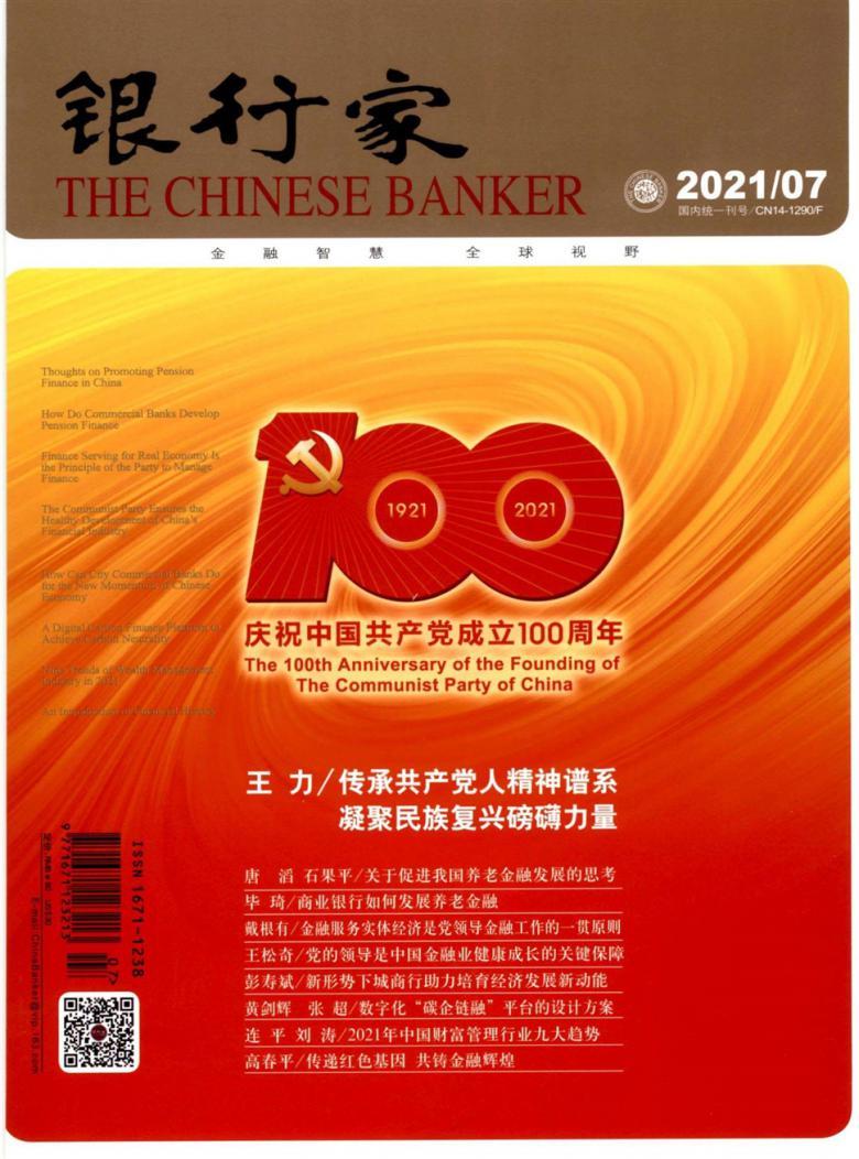 银行家杂志
