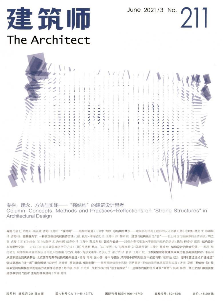 建筑师杂志