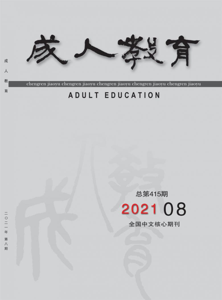 成人教育杂志