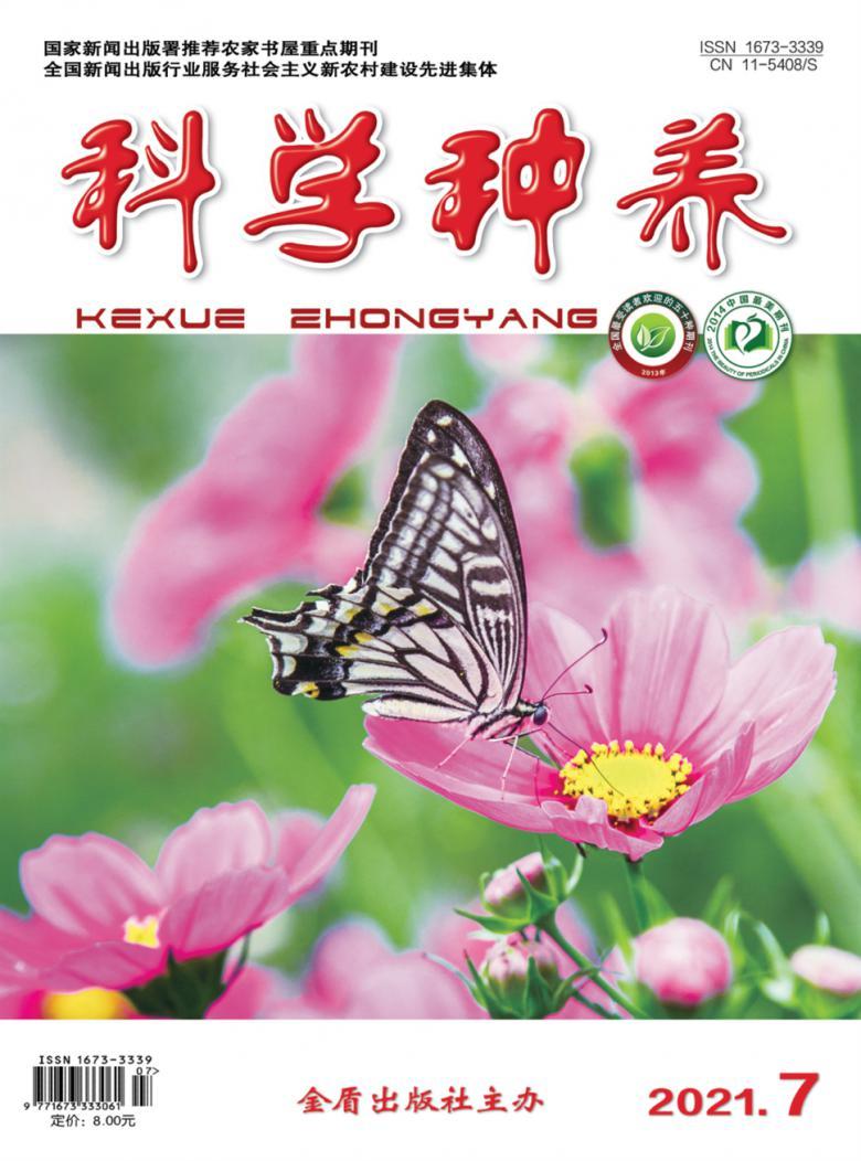 科学种养杂志