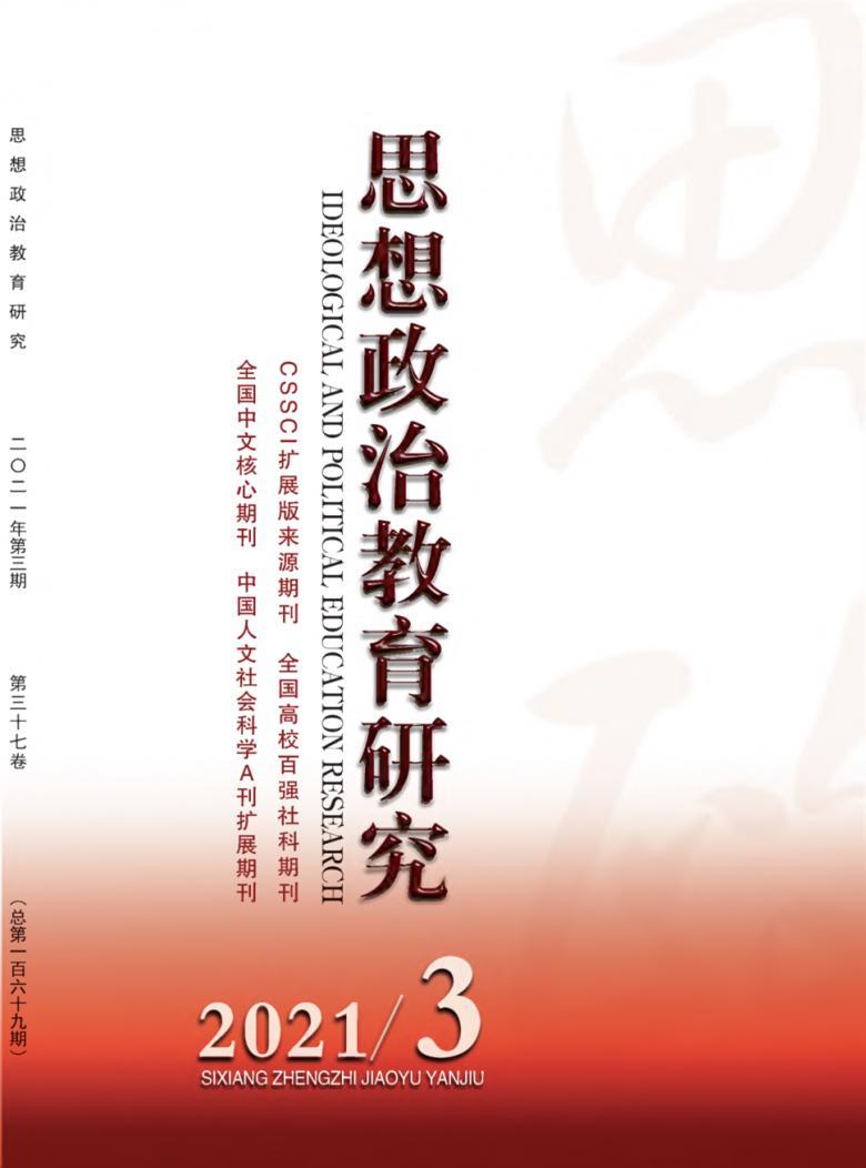 思想政治教育研究杂志