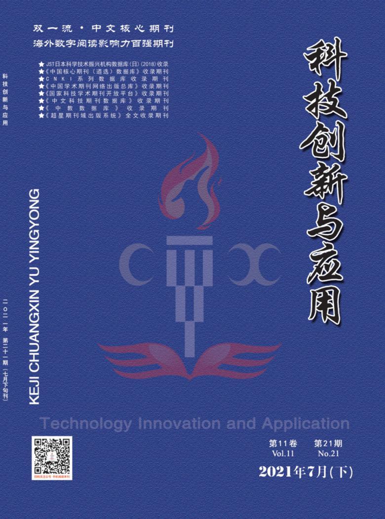 科技创新与应用杂志