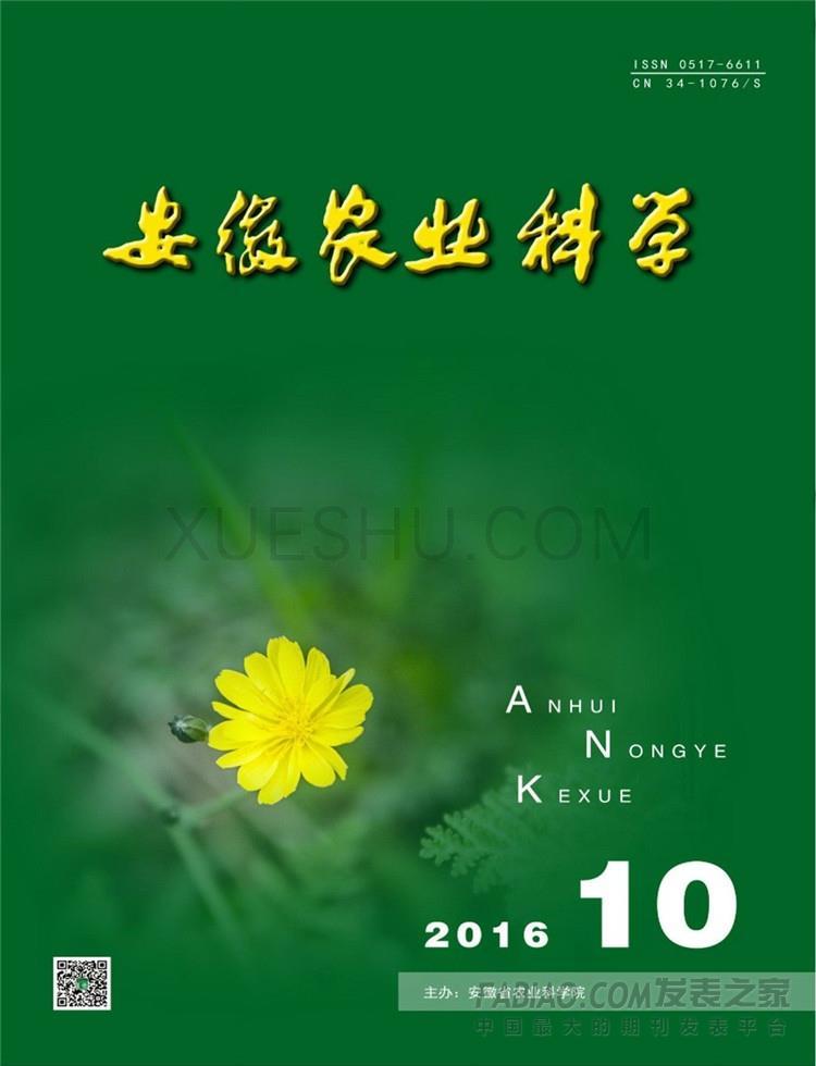 安徽农业科学杂志
