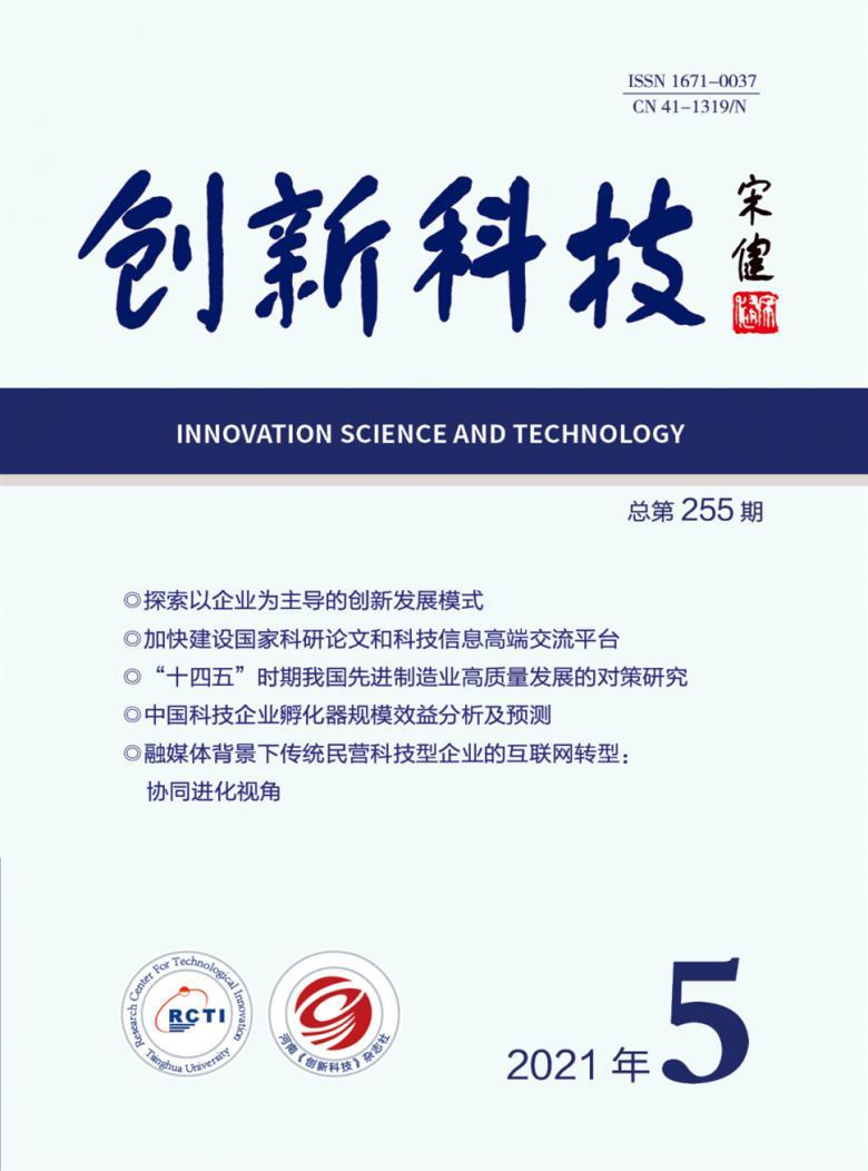 创新科技杂志