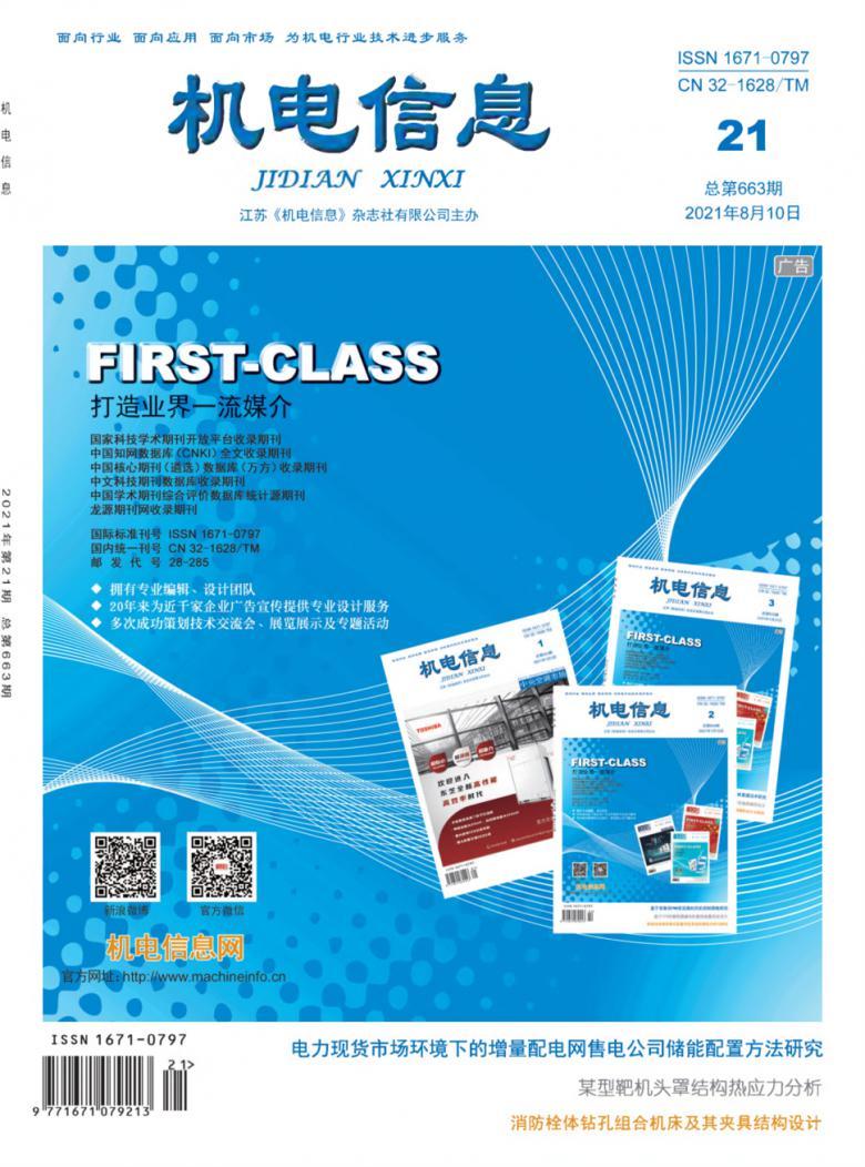 机电信息杂志