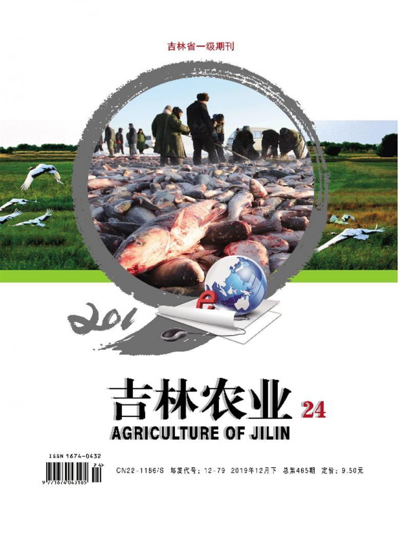 吉林农业杂志