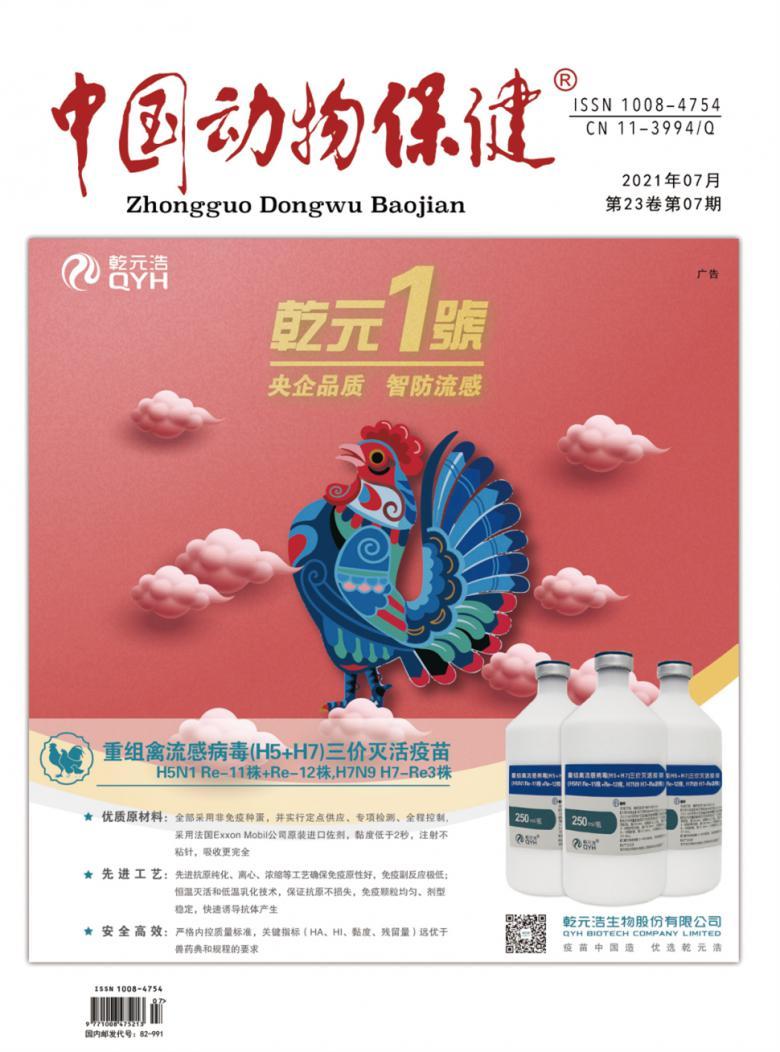 中国动物保健