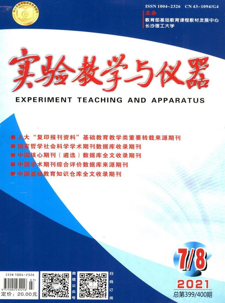 实验教学与仪器杂志