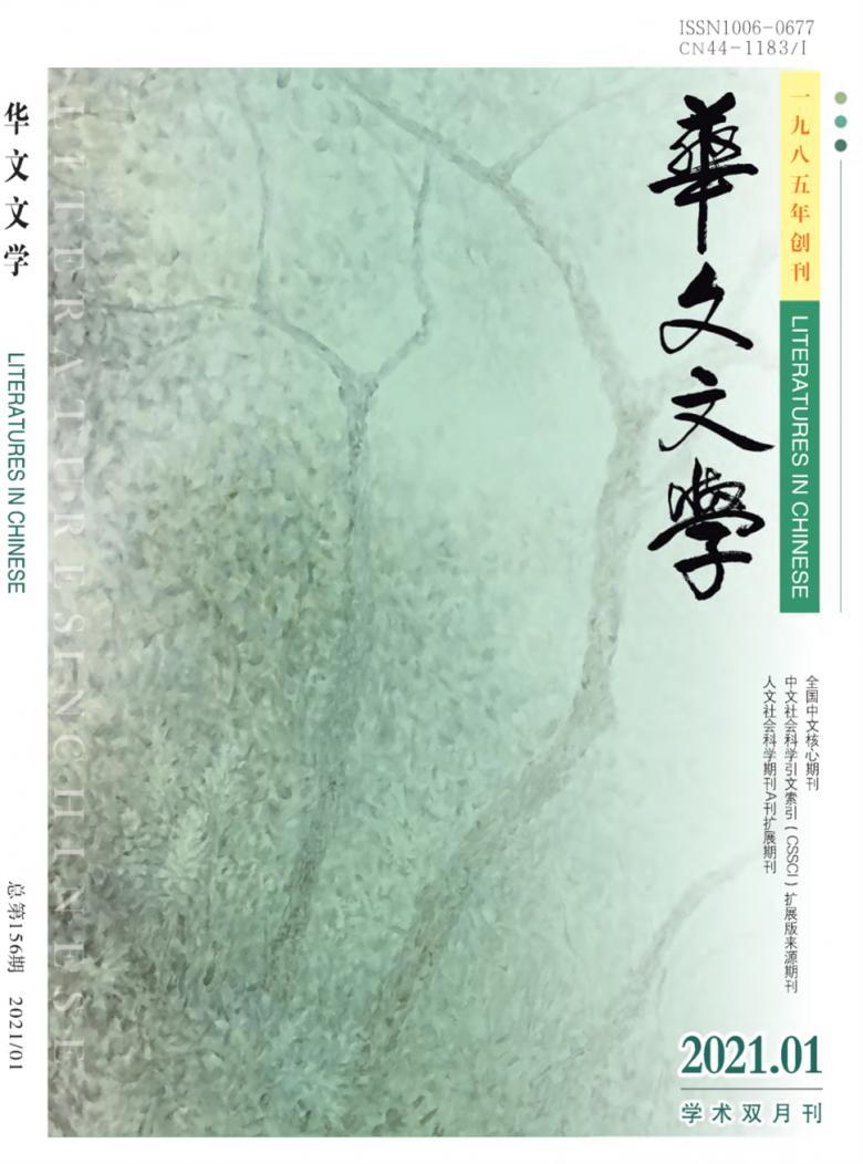 华文文学杂志