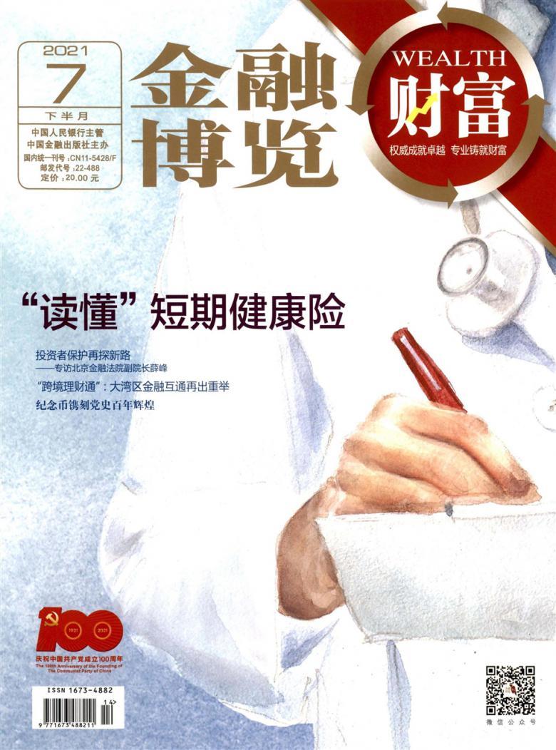 金融博览杂志