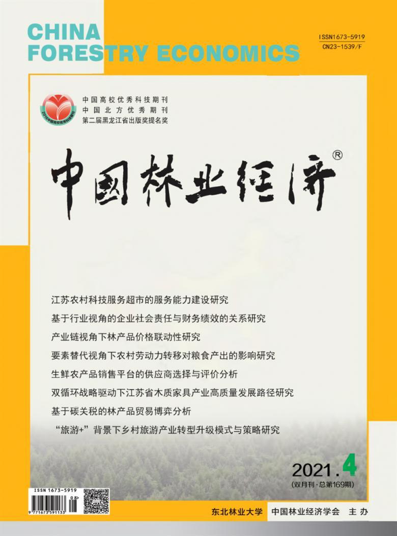 中国林业经济