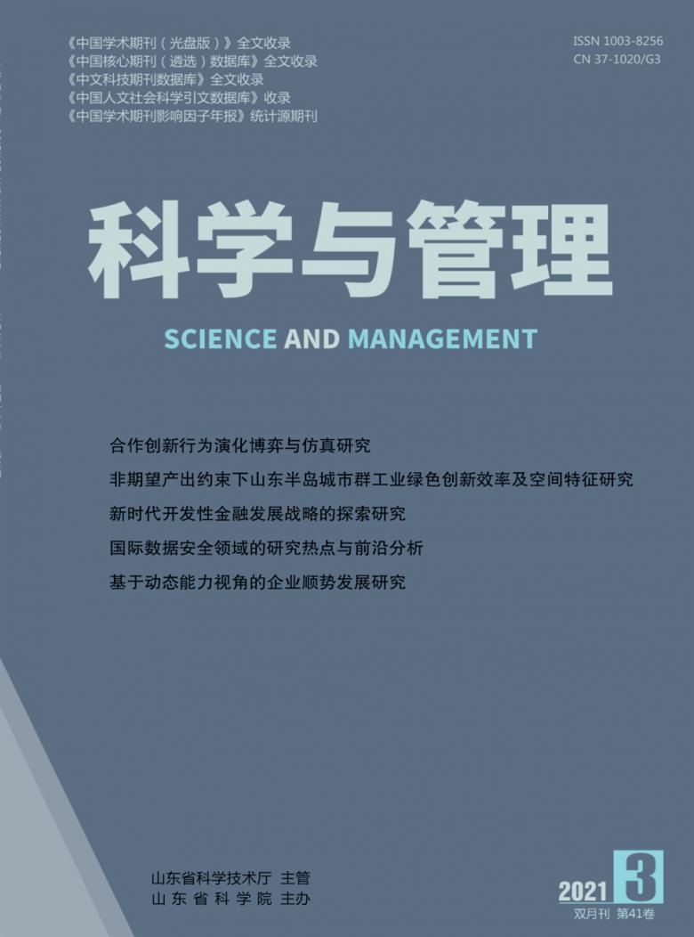 科学与管理杂志