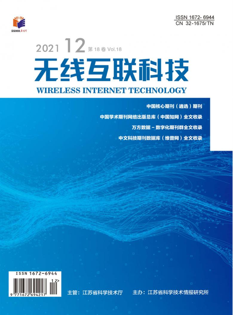 无线互联科技杂志