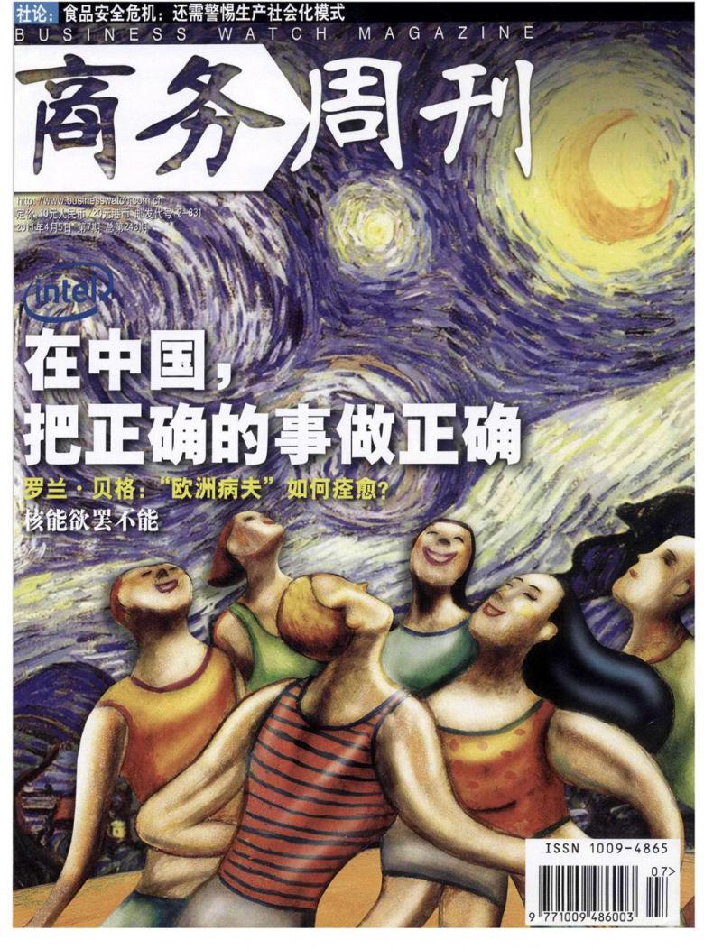商务周刊杂志