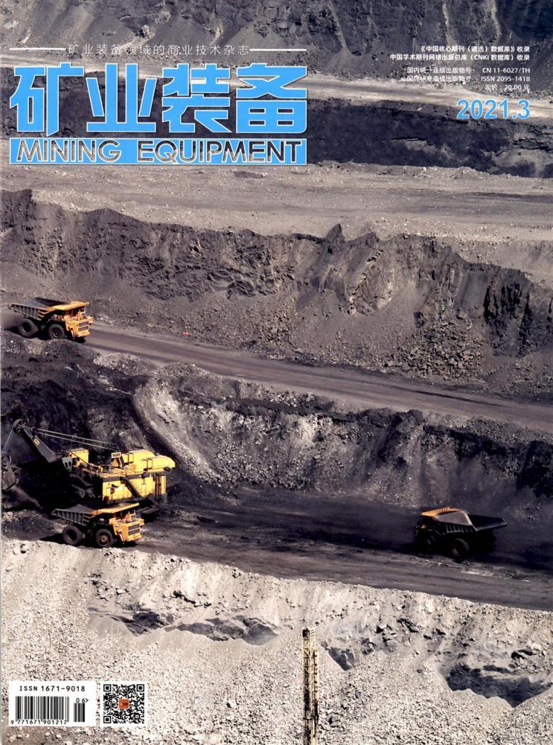 矿业装备杂志