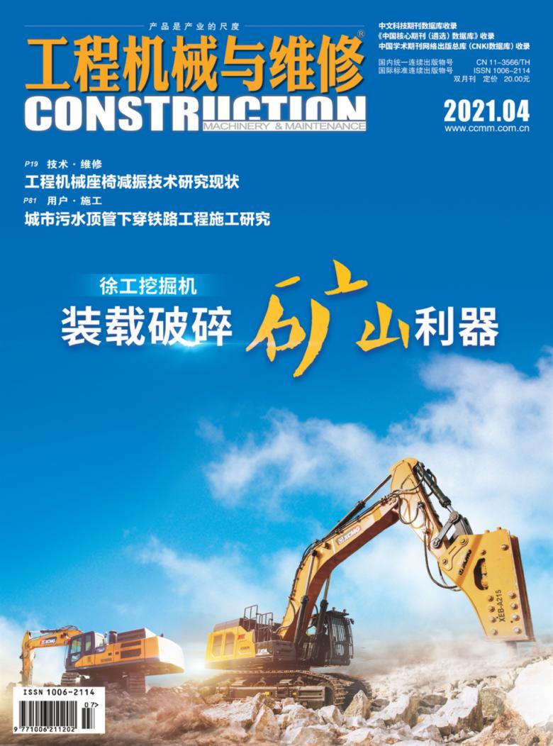 工程机械与维修杂志