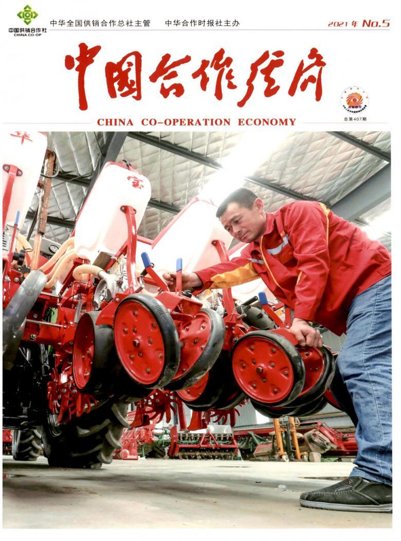 中国合作经济杂志