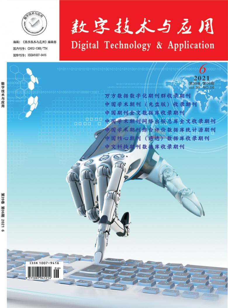 数字技术与应用杂志