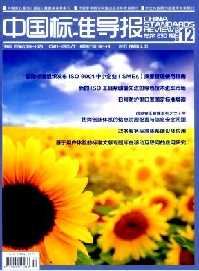 中国标准导报