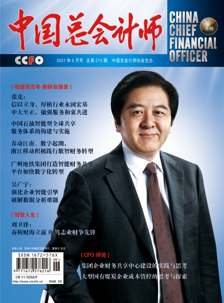 中国总会计师