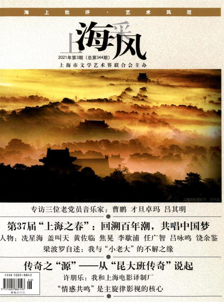 上海采风杂志