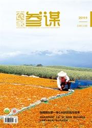 农家参谋杂志