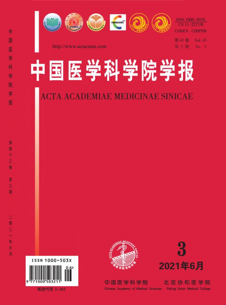 中国医学科学院学报