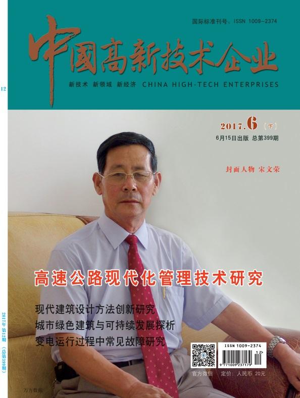 中国高新技术企业杂志