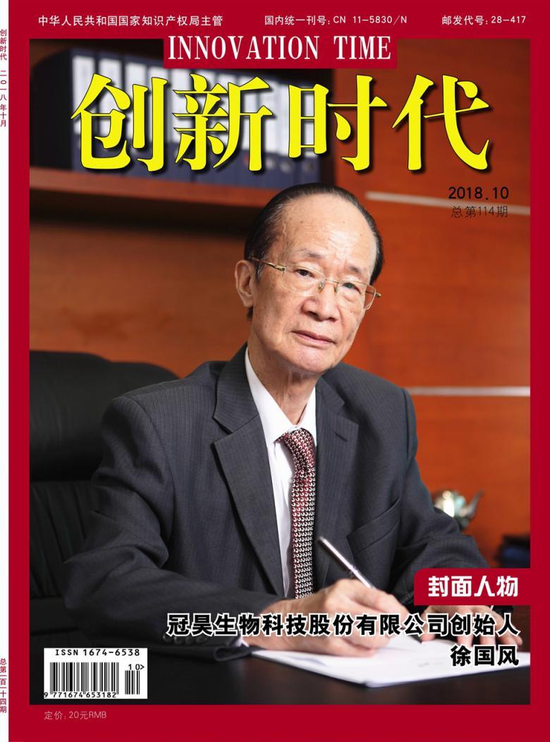 创新时代杂志