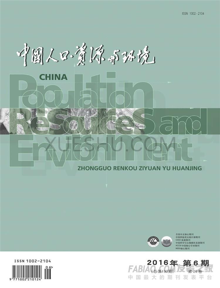 中国人口·资源与环境杂志