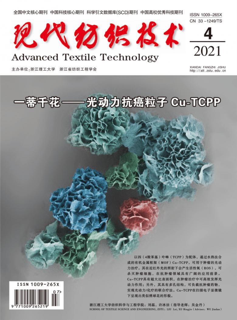 现代纺织技术杂志