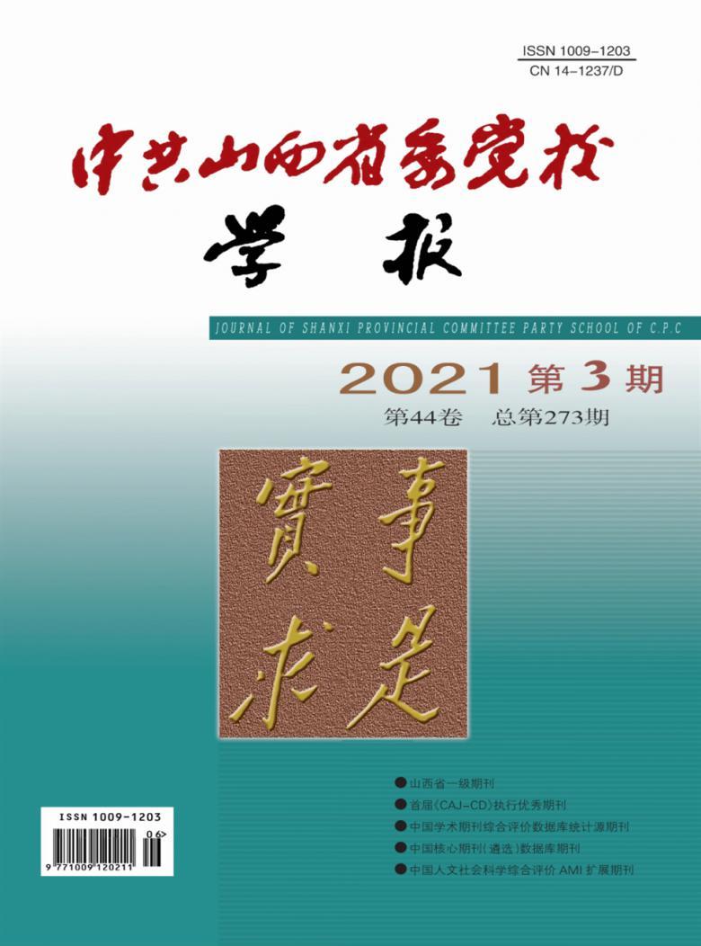 中共山西省委党校学报杂志