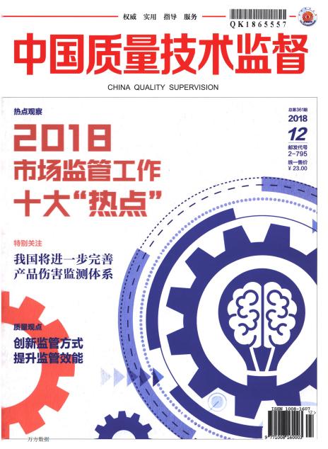 中国质量技术监督