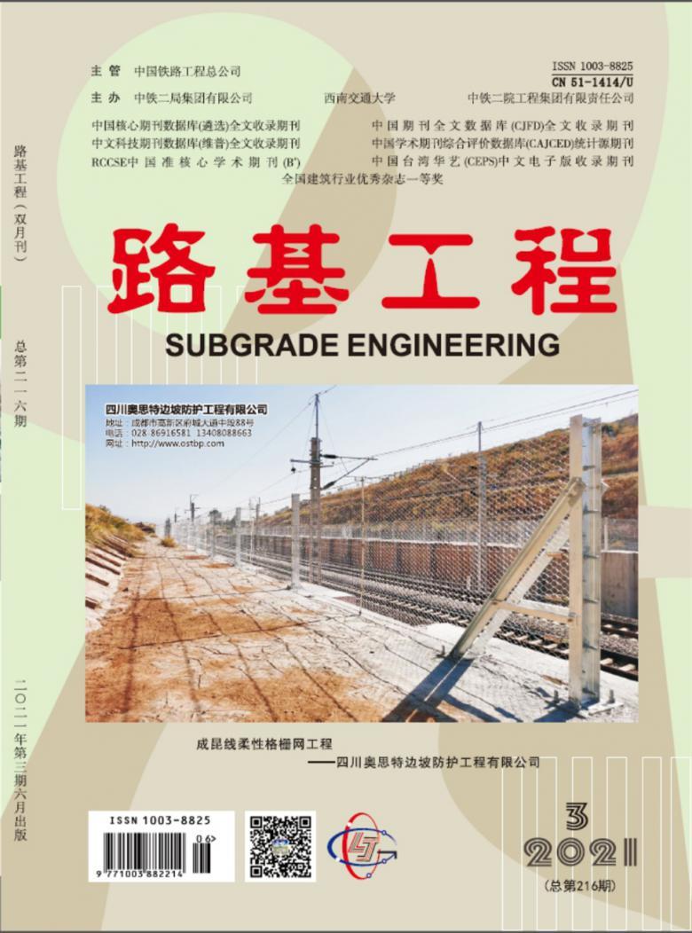 路基工程杂志