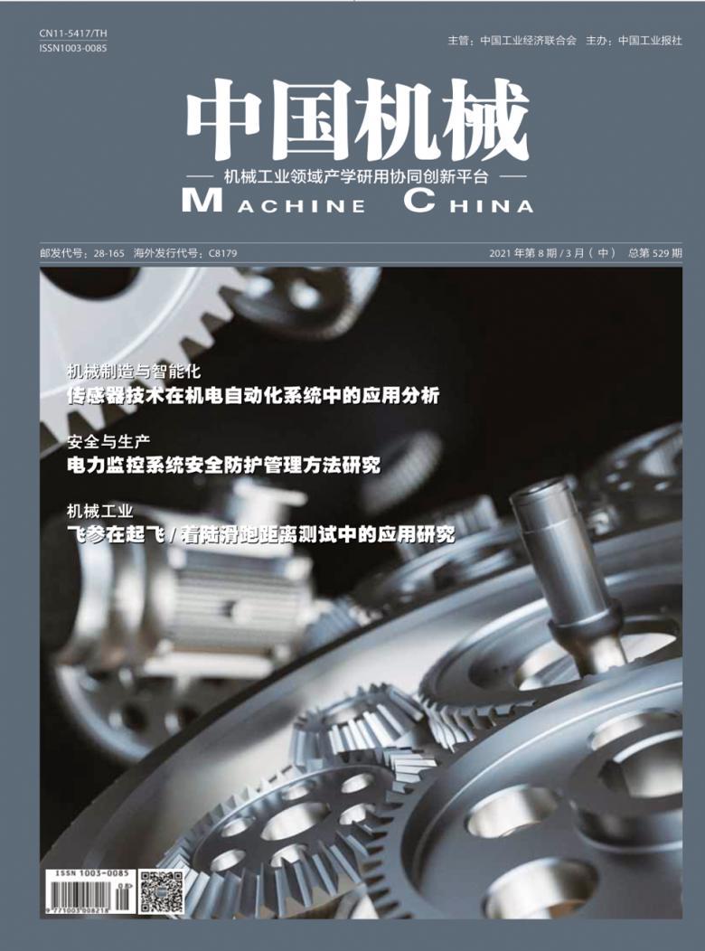中国机械论文