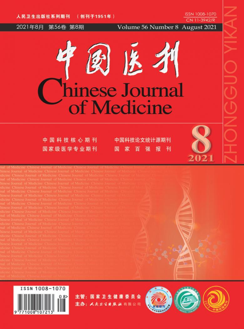 中国医刊杂志