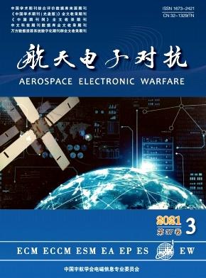 航天电子对抗杂志