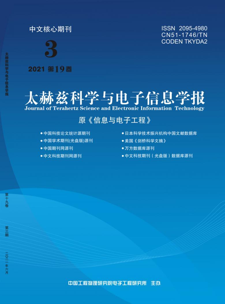 太赫兹科学与电子信息学报杂志