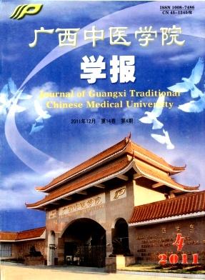 广西中医学院学报杂志
