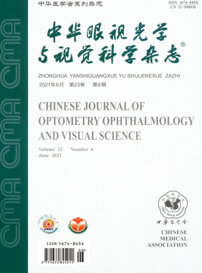 中华眼视光学与视觉科学杂志