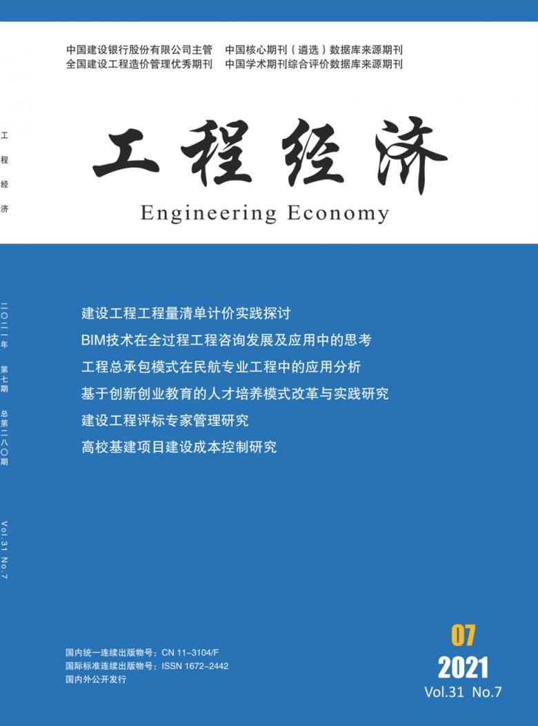 工程经济杂志