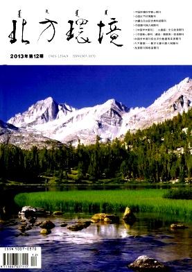 北方环境杂志