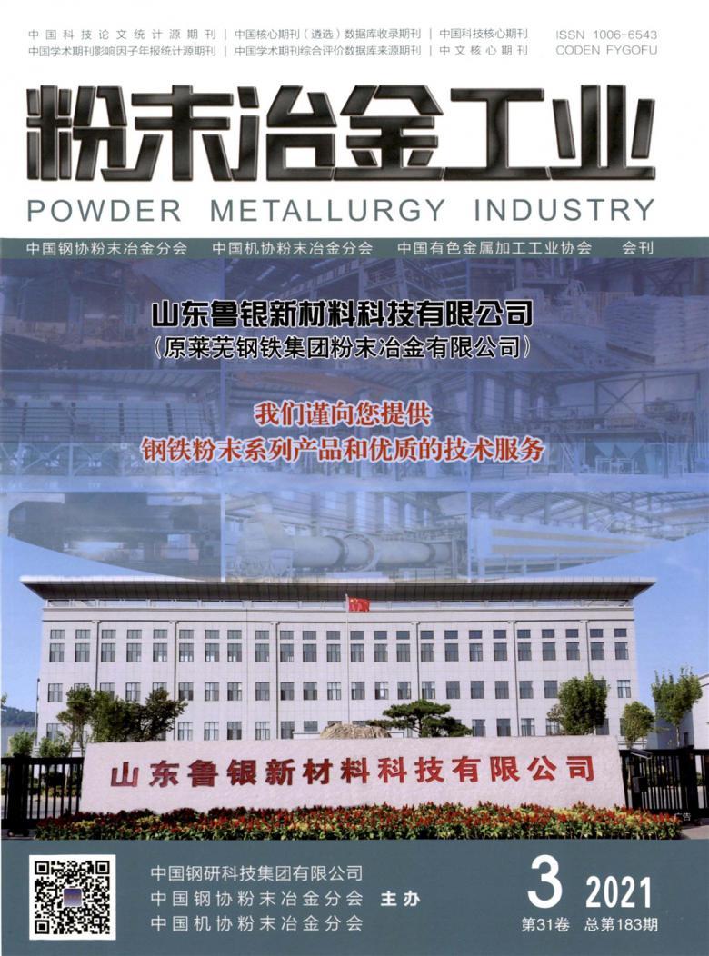 粉末冶金工业杂志