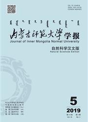 内蒙古师范大学学报杂志